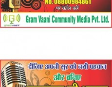 Singing Competition on Jharkhand Mobile Vaani (JMV) and Bihar Mobile Vaani (BMV)